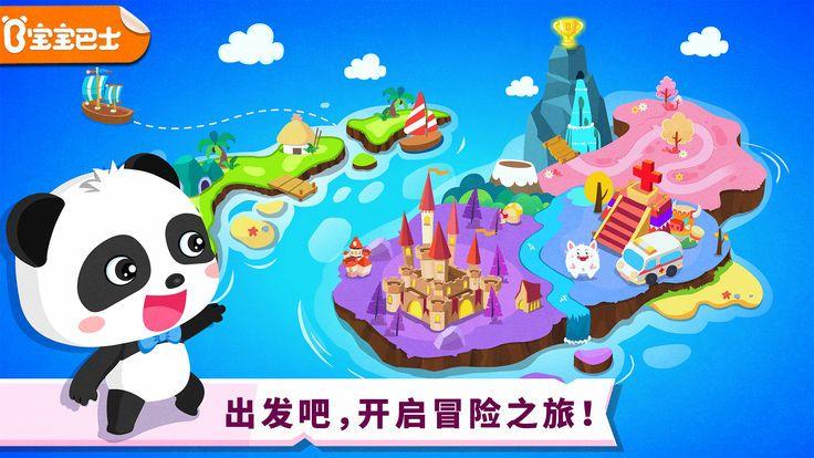 宝宝巴士奇妙冒险王国安卓官方版游戏下载图5:
