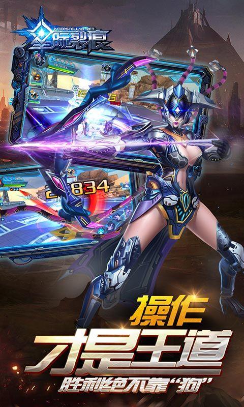 战甲纪元手游官方下载安卓正式版图4: