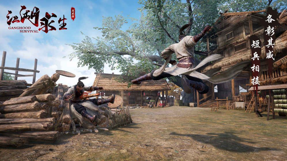 江湖求生游戏官方网站下载测试版图3: