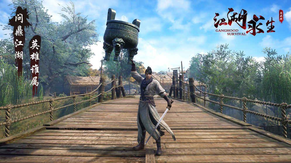 江湖求生游戏官方网站下载测试版图5:
