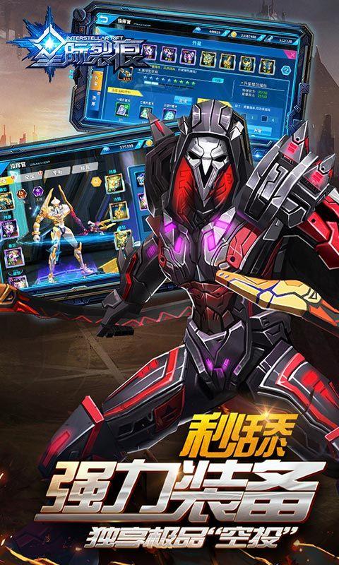 战甲纪元手游官方下载安卓正式版图3: