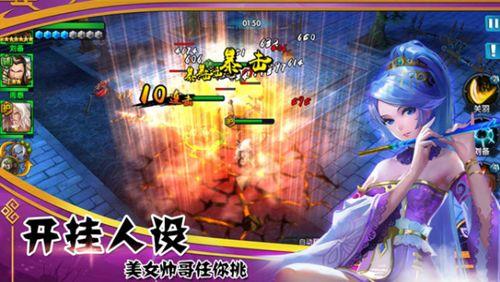 玩爆真三国游戏官方网站下载测试版图3: