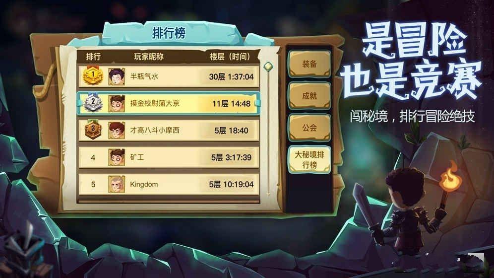 贪婪洞窟2v1.4.5正式版手机游戏最新版下载图片2