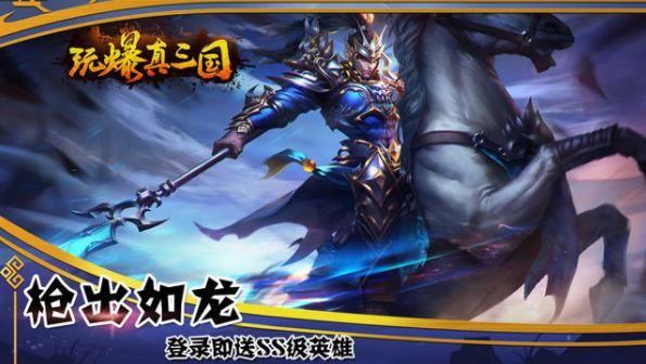 玩爆真三国游戏官方正版下载最新地址图3: