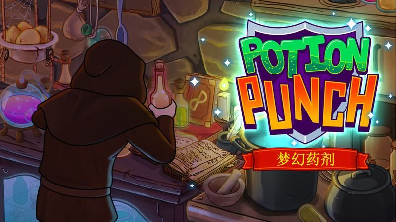 Potion Punch无限金币汉化修改版下载图5: