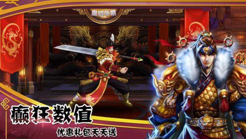 玩爆真三国游戏官方网站下载测试版图1: