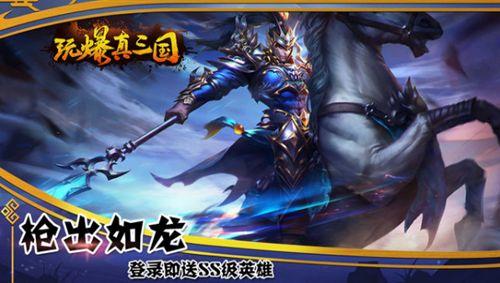 玩爆真三国游戏官方网站下载测试版图2: