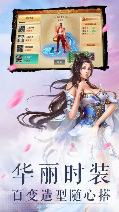 执剑九州苹果版手机游戏下载ios图2:
