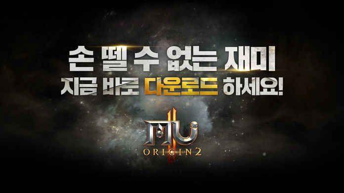 全民奇迹2韩服UM2下载最新正式版游戏图1: