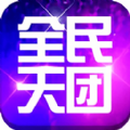 全民天团韩服官方版安卓版安装包下载 v2.3.6