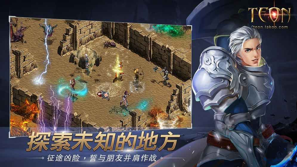 天堂一手游Teon官方网站下载正版地址安装图3: