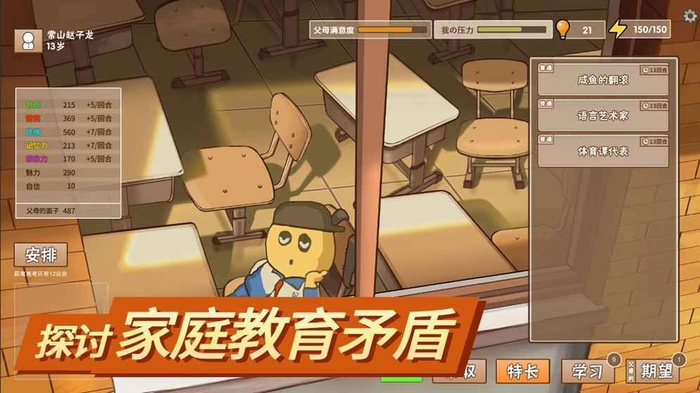 中国式家长手机游戏正式版下载图3: