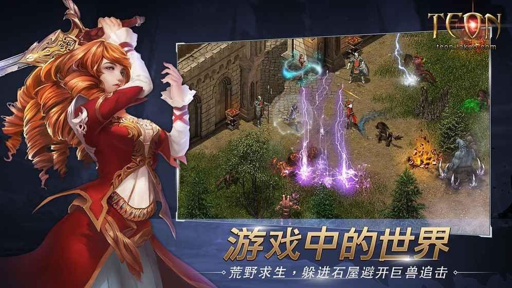 天堂一手游Teon官方网站下载正版地址安装图1: