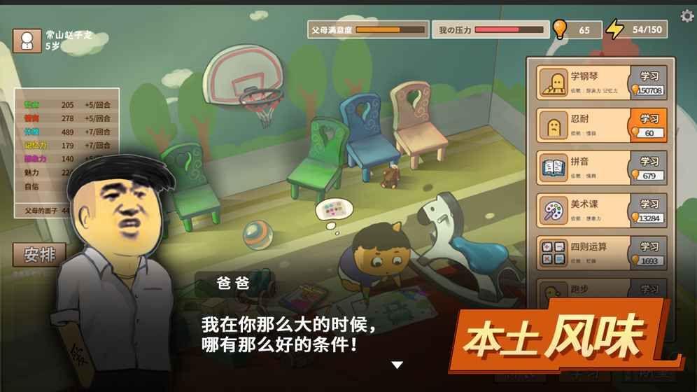 中国式家长游戏图2