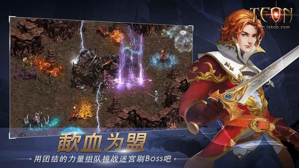 天堂一手游Teon官方网站下载正版地址安装图2: