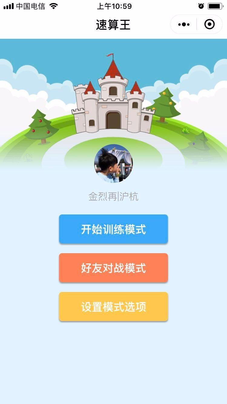 速算王微信小程序安卓官方版游戏下载图3: