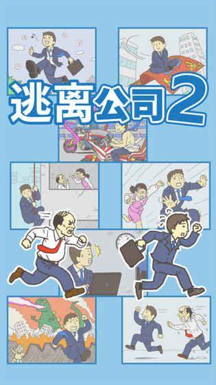 逃离公司2游戏图1