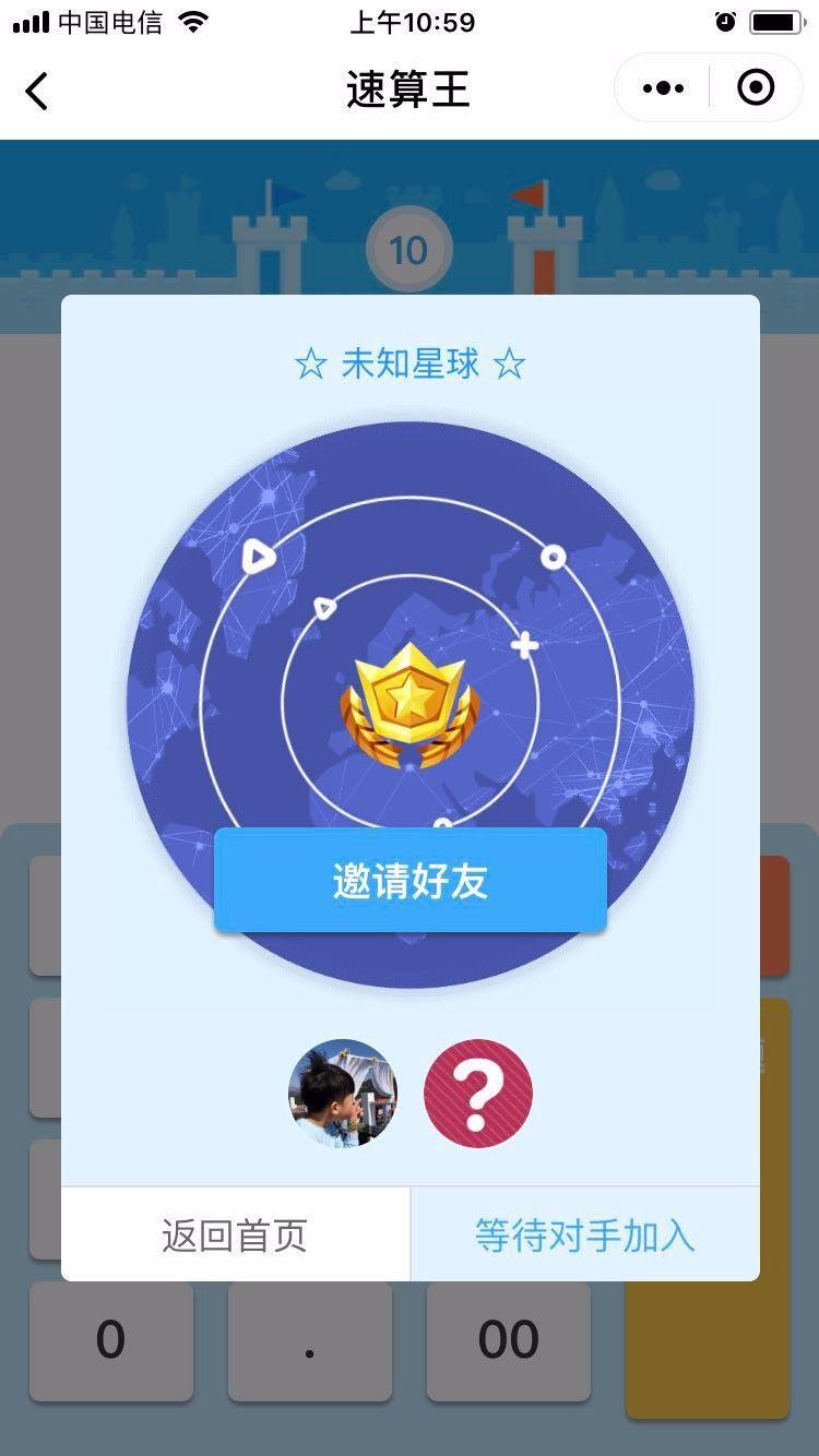 速算王微信小程序安卓官方版游戏下载图1: