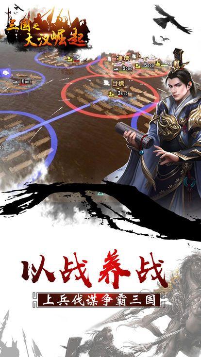 三国之大汉崛起游戏官方网站正式版下载图1: