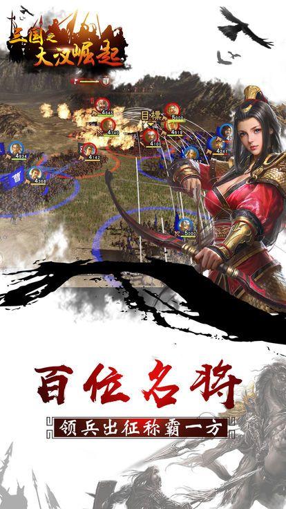 三国之大汉崛起游戏官方网站正式版下载图3: