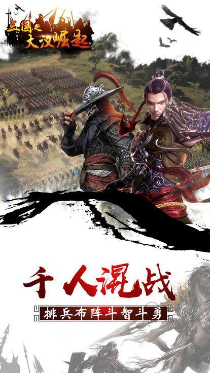三国之大汉崛起游戏官方网站正式版下载图2: