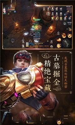 龙门宝藏神秘墓穴手游官方版最新安卓版下载图3: