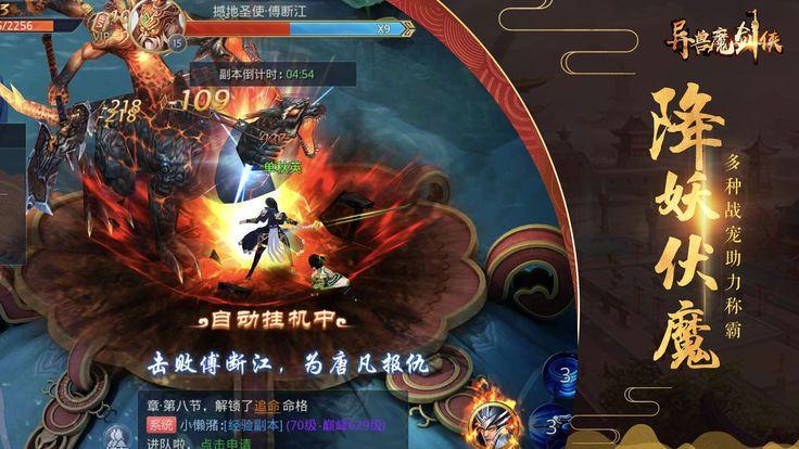 异兽魔剑侠手游官网下载最新版图3: