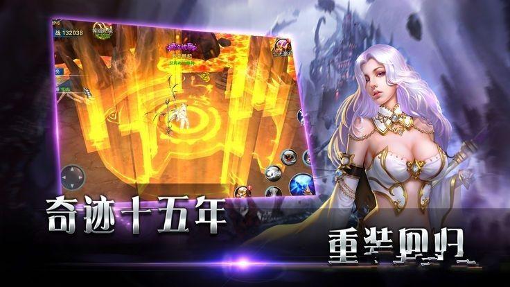 奇迹封神手游官网下载安卓版图3: