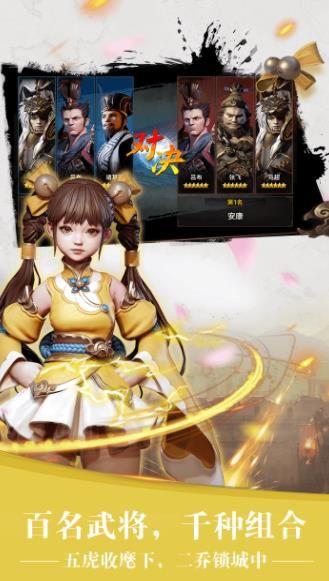 三国诛将录手游官方游戏下载最新版图2: