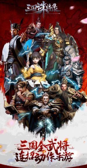 三国诛将录手游官方游戏下载最新版图1: