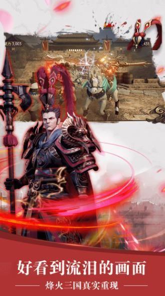 三国诛将录手游官方游戏下载最新版图5: