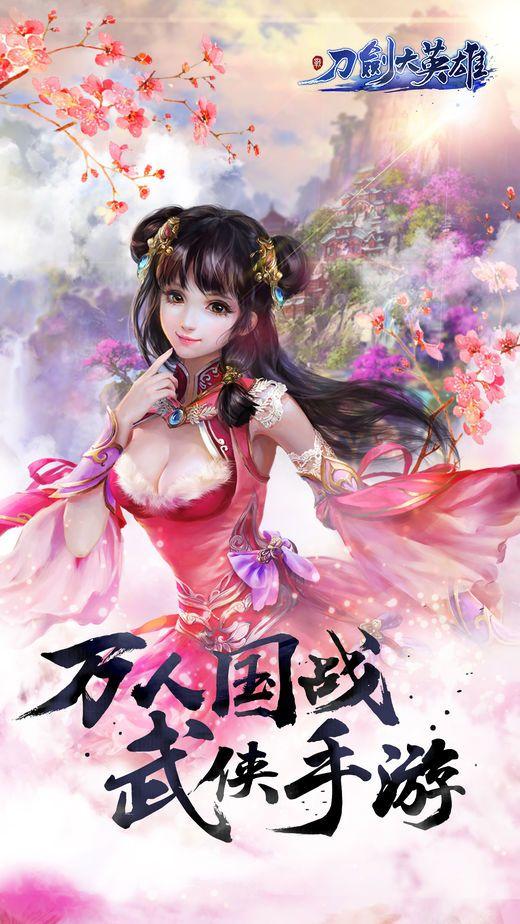 刀剑大英雄手游官网下载最新版图1: