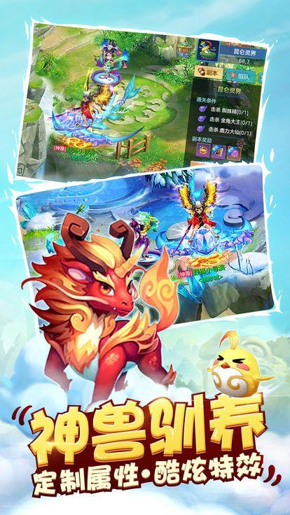 西游回收版手机游戏官方微端地址下载图4: