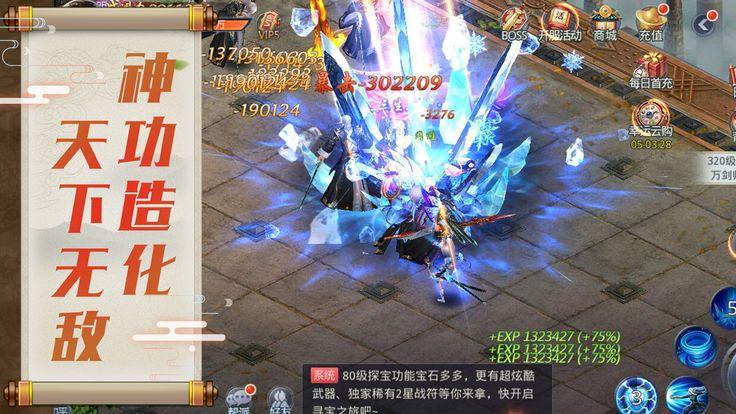 绝世天尊之重生官方网站正式版游戏下载图2: