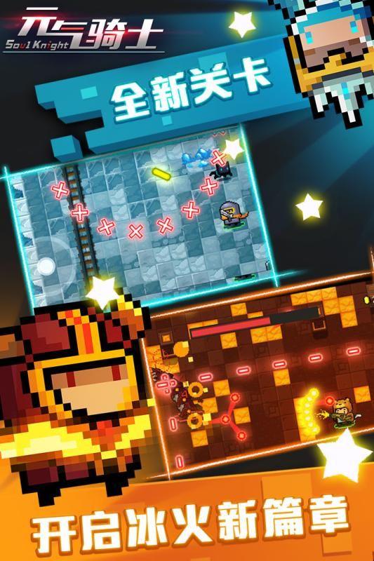 元气骑士2.9.0无限生命无限蓝全人物修改版图片5