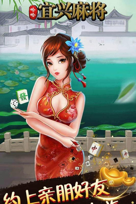 哈哈宜兴麻将游戏官方网站下载正式版图3: