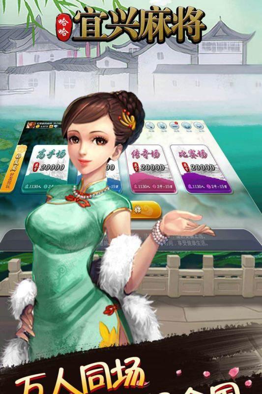 哈哈宜兴麻将游戏官方网站下载正式版图4: