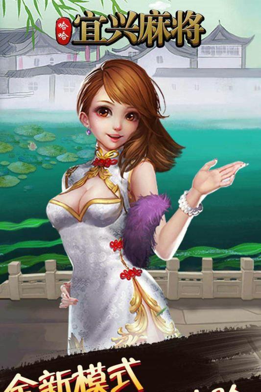 哈哈宜兴麻将游戏官方网站下载正式版图5: