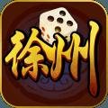 哈哈徐州麻将安卓官方版游戏 v1.0.2