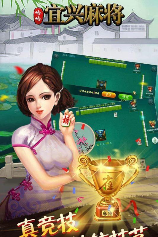 哈哈宜兴麻将游戏官方网站下载正式版图1: