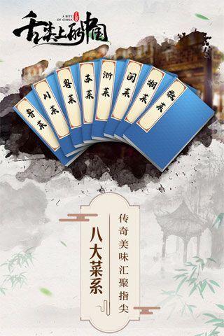 舌尖上的中国游戏官方安卓正版下载地址图2: