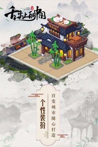 舌尖上的中国游戏官方安卓正版下载地址图4:
