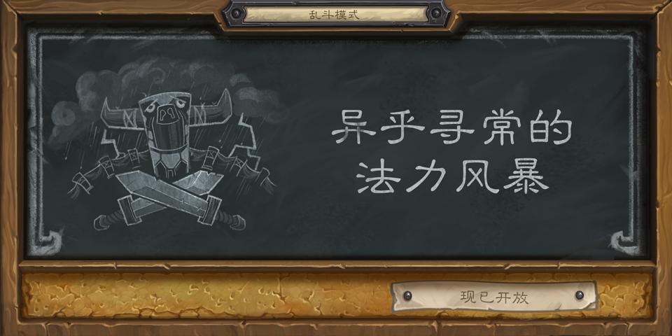 炉石传说6月7日乱斗异乎寻常的法力风暴现已开放,第七周目[多图]
