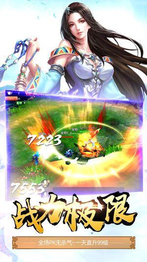 仙缘剑游戏官方网站下载正式版图2: