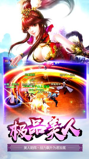 仙缘剑游戏官方网站下载正式版图5: