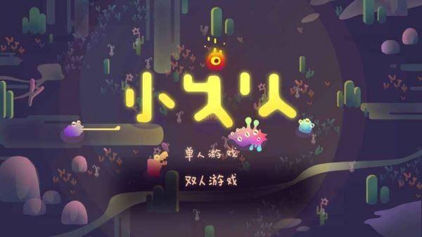 小火人手机游戏最新安卓版图4: