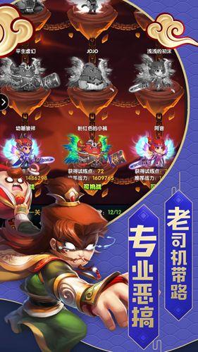 全民嘻游手游官网下载最新版图4: