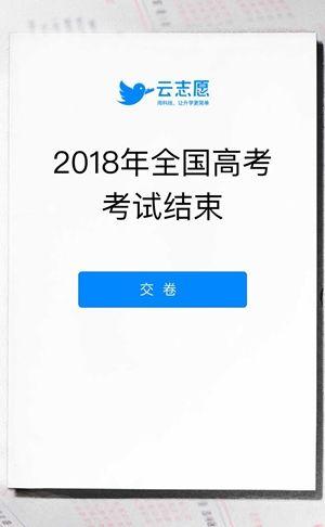 高考招生微信小游戏游戏登录入口图3: