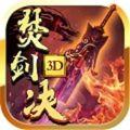 焚剑决3D九游版