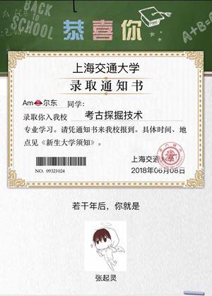 高考招生微信小游戏游戏登录入口图4: